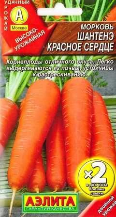 Морковь Шантанэ Красное сердце (Код: 67063)