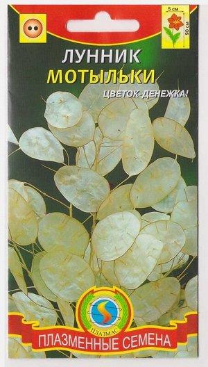 Лунник Мотыльки (Код: 75982)