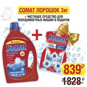 Сомат Порошок 3кг + ПОДАРОК Сомат средство чистящее Машин клинер 3Х20гр