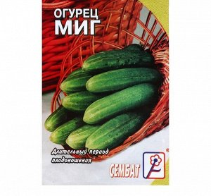 "Семена Огурец ""Миг"", 0,5 г"