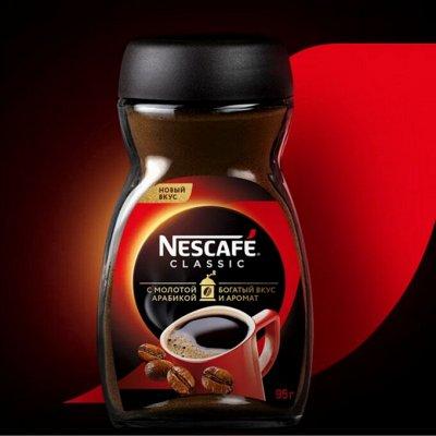 ● BARILLA ● — паста №1 в Италии, СКИДКА - 15% — ● NESCAFÉ® Classic ● Новый вкус кофе