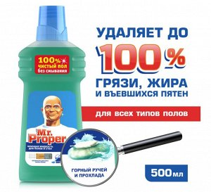 MR PROPER Моющая жидкость для полов и стен Горный ручей и прохлада 500мл