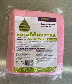 Набор салфеток (15 шт.) Пятиминутка 30*25 см розовые