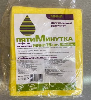 Набор салфеток (15 шт.) Пятиминутка 30*25 см желтые