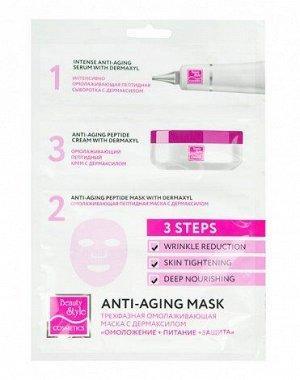 Трехфазная омолаживающая маска с дермаксилом (1,5 гр+1,5 гр+маска) Beauty Style
