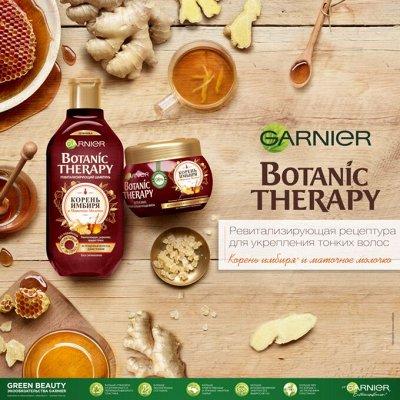 Заботься о себе Garnier & LOreal Paris — Garnier Botanic Therapy