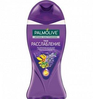 """Гель для душа Palmolive """"Арома настроение"""" Расслабление 250мл"""