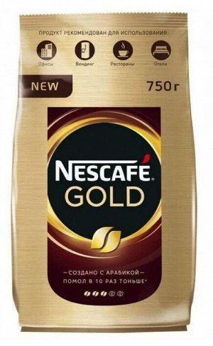 NESCAFE GOLD растворимый в профессиональной упаковке, 750г