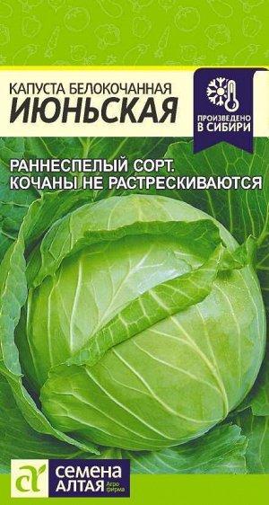 Капуста Июньская/Сем Алт/цп 0,5 гр.