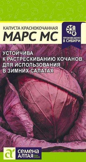 Капуста Краснокочанная Марс МС/Сем Алт/цп 0,3 гр,
