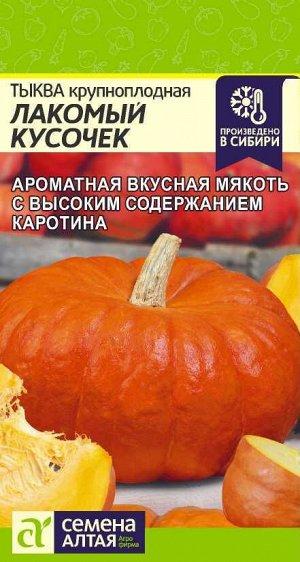 Тыква Лакомый Кусочек/Сем Алт/цп 1 гр, НОВИНКА!
