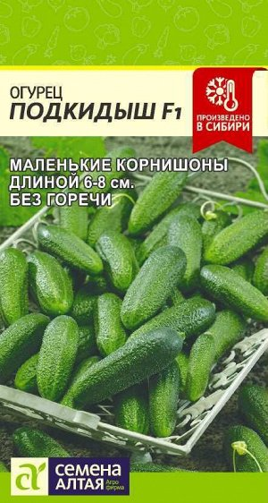 Огурец Подкидыш F1/Сем Алт/цп 6 шт.