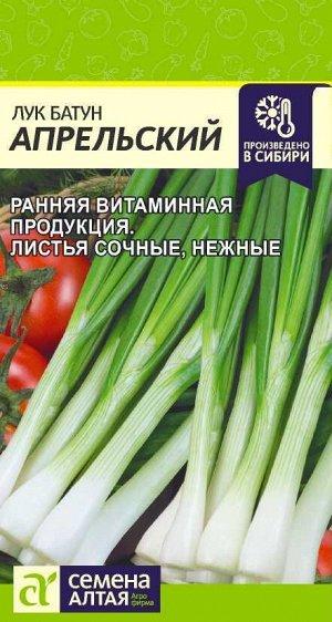 Лук Батун Апрельский/Сем Алт/цп 1 гр.