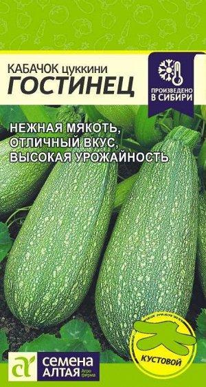 Кабачок Гостинец/Сем Алт/цп 2 гр.
