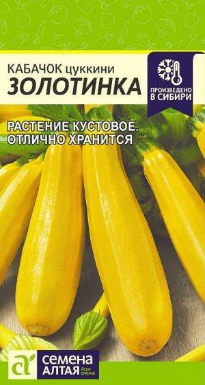 Кабачок Золотинка-Цуккини/Сем Алт/цп 2 гр.