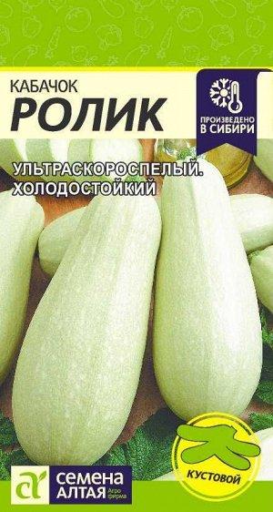 Кабачок Ролик/Сем Алт/цп 2 гр.