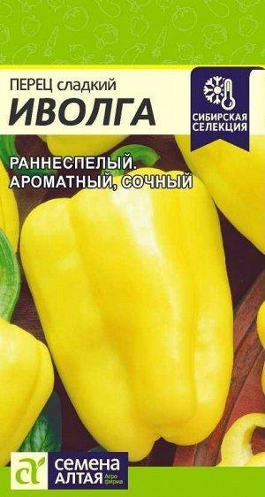 Перец Иволга/Сем Алт/цп 0,2 гр. Сибирская Селекция!