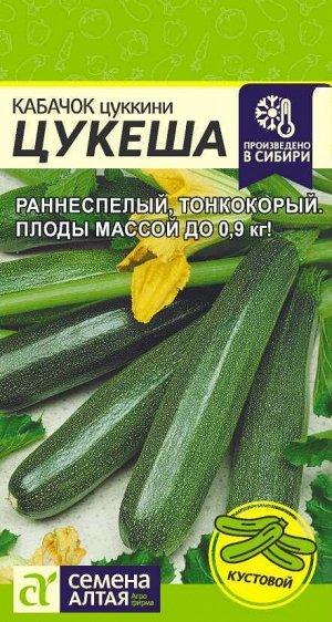 Кабачок Цукеша-цукини/Сем Алт/цп 2 гр.