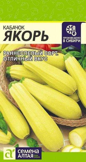 Кабачок Якорь/Сем Алт/цп 2 гр.