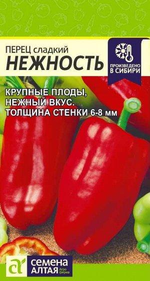 Перец Нежность/Сем Алт/цп 0,2 гр.