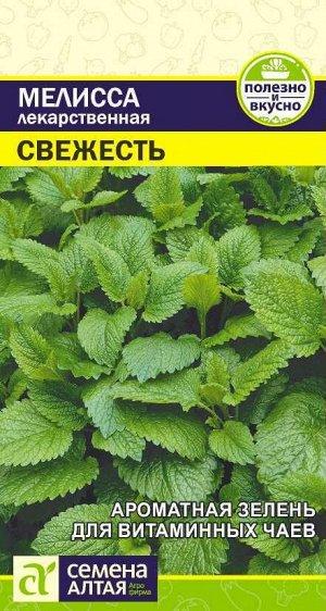 Зелень Мелисса Свежесть лекарственная/Сем Алт/цп 0,1 гр.