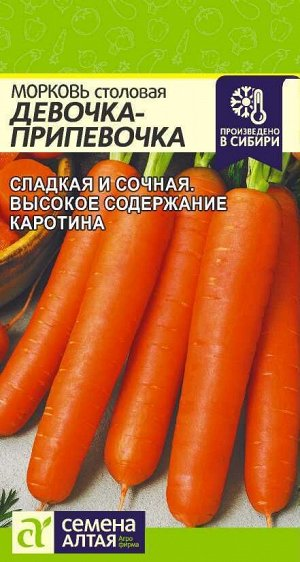 Морковь Девочка-Припевочка/Сем Алт/цп 2 гр.