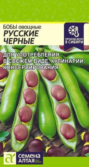 Бобы Русские Черные/Сем Алт/цп 5 гр.