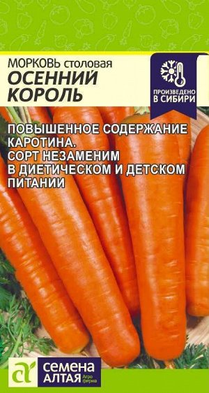 Морковь Осенний Король/Сем Алт/цп 2 гр.