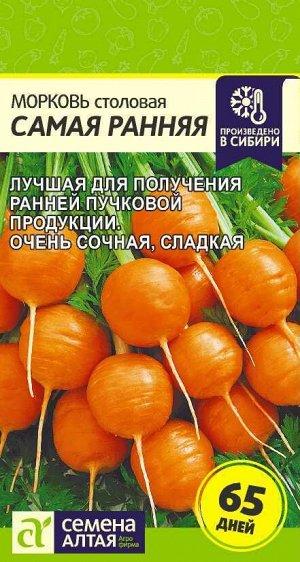 Морковь Самая Ранняя/Сем Алт/цп 1 гр. НОВИНКА!