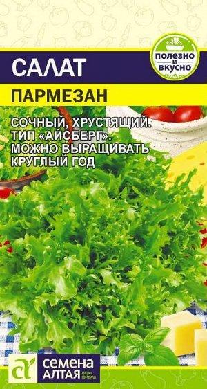 Зелень Салат Пармезан/Сем Алт/цп 0,01 гр, НОВИНКА!