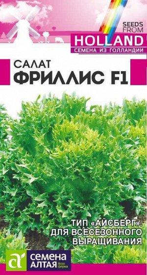 Зелень Салат Фриллис F1/Сем Алт/цп 0,01 гр. Seminis (Голландские Семена)
