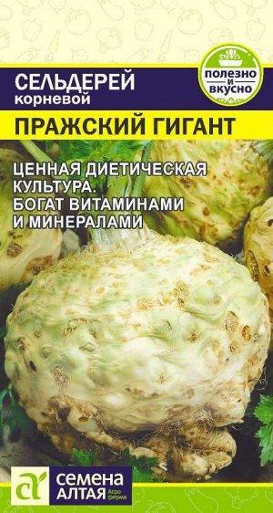 Зелень Сельдерей Корневой Пражский Гигант/Сем Алт/цп 0,5  гр.