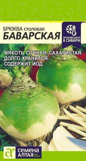 Брюква Баварская/Сем Алт/цп 1 гр.