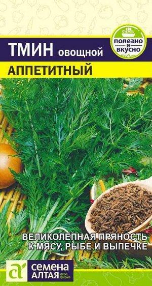 Зелень Тмин Аппетитный/Сем Алт/цп 0,5 гр.
