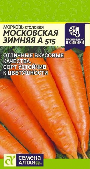 Морковь Московская зимняя А 515/Сем Алт/цп 2 гр