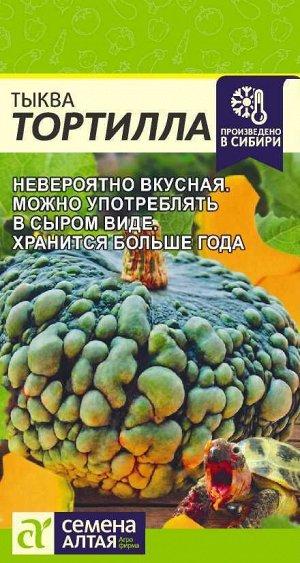 Тыква Тортилла/Сем Алт/цп 2 гр. НОВИНКА!