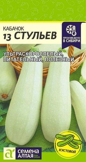 Кабачок 13 Стульев/Сем Алт/цп 2 гр.