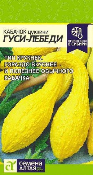 Кабачок Гуси-Лебеди/Сем Алт/цп 1 гр. НОВИНКА!
