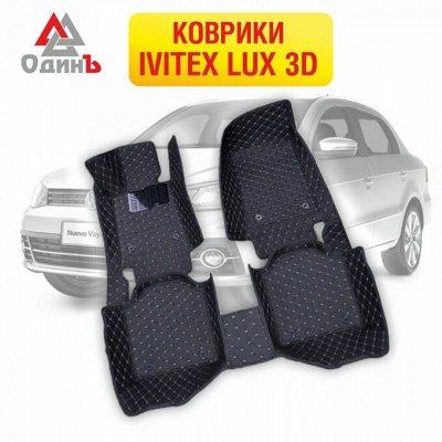 IVITEX эксперт Чистоты в Вашем доме и авто