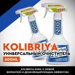 """Универсальный Очиститель """"Kolibriya"""" 2000, 600ml"""