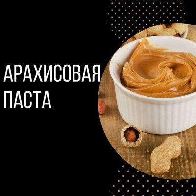 Арахисовая паста / Урбеч / Полезные продукты