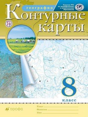 8Конт. карты по географии 8 класс. РГО. ФГОС ( ДРОФА )