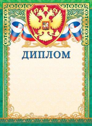 Диплом с гербом (картон-фольга)