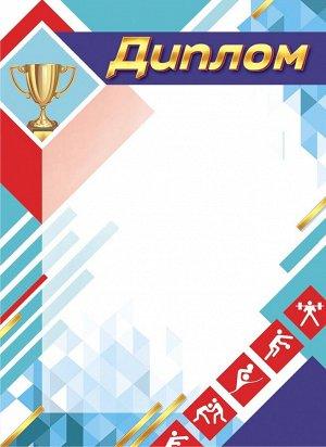 Диплом за спортивные достижения (картон)
