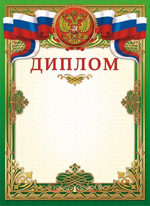Диплом (картон)