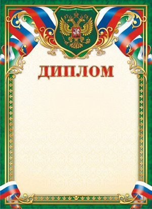 Диплом с гербом (картон)