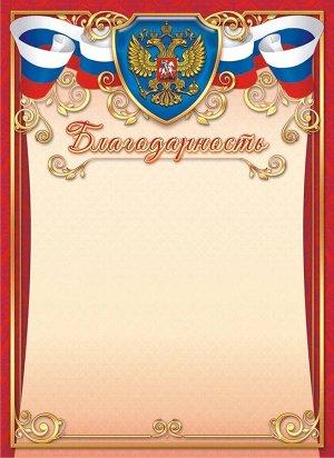 Благодарность с гербом (картон)