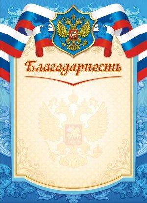 Благодарность с гербом (бумага)
