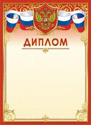 Диплом с гербом (бумага)