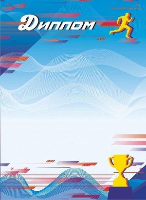 Диплом за спортивные достижения (бумага)